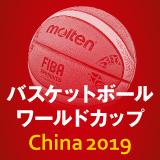 2019バスケワールドカップ