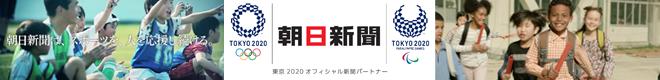 東京2020オリンピック・パラリンピック特設ページ