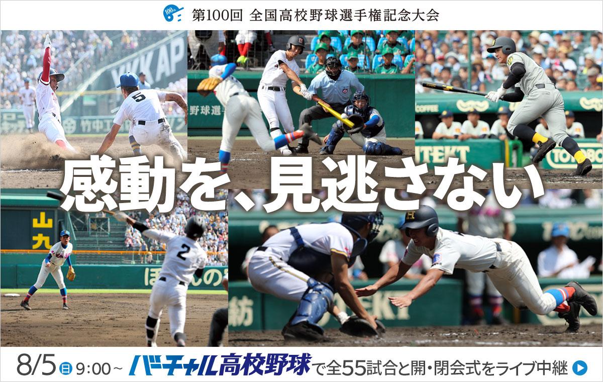 第100回 全国高校野球選手権大会|朝日放送テレビ