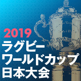 2019ラグビーワールドカップ
