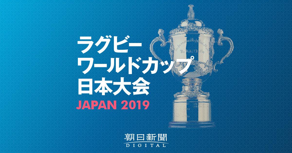 ラグビーワールドカップ2019日本大会 - スポーツ