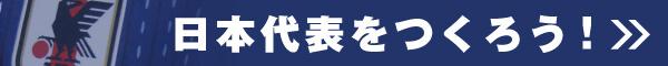 日本代表レジェンドカード2