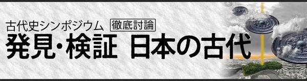 徹底討論「発見・検証 日本の古代」