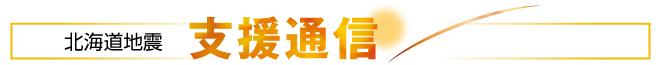 北海道地震 支援情報