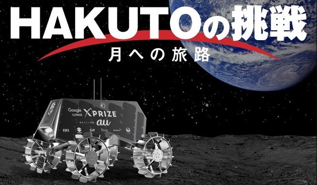 HAKUTOの挑戦 月への旅路