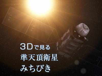 準天頂衛星4機体制へ 暮らしどう変わる?