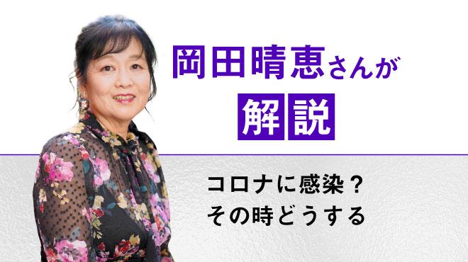 岡田晴恵さんが解説 コロナに感染?その時どうする