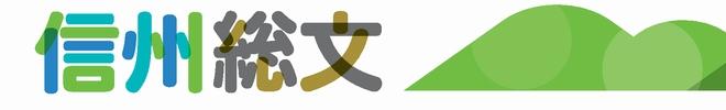 信州総文祭