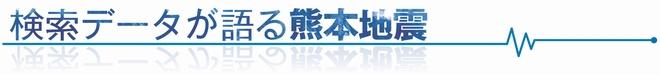 検索データが語る熊本地震