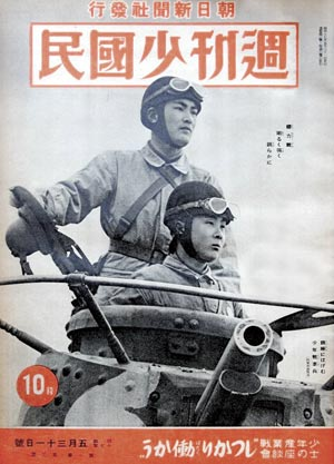 週刊少国民 42年5月31日号