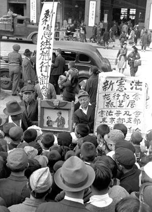 47年5月 日本国憲法施行