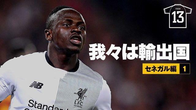 日本と対戦するセネガル アフリカを代表する強豪の素顔