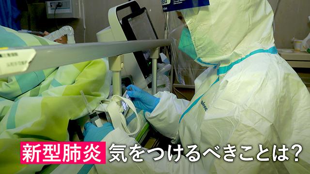 中国、海外への団体旅行を禁止 27日から 新型肺炎