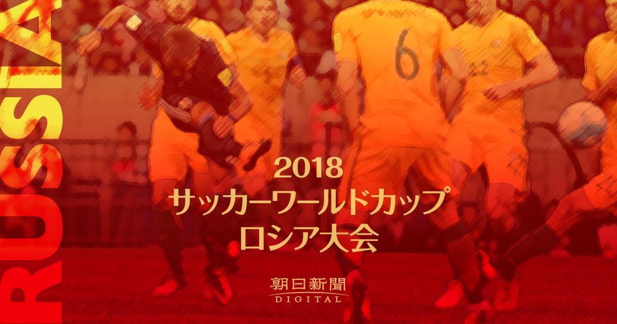 2018ワールドカップ(W杯)ロシア大会 - サッカー