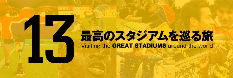 「13」最高のスタジアムを巡る旅
